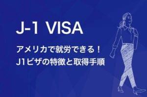 海外移住、生活サイトにJ-1ビザ記事を掲載!
