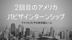 Read more about the article 2回目のアメリカJ-1ビザインターンシップ