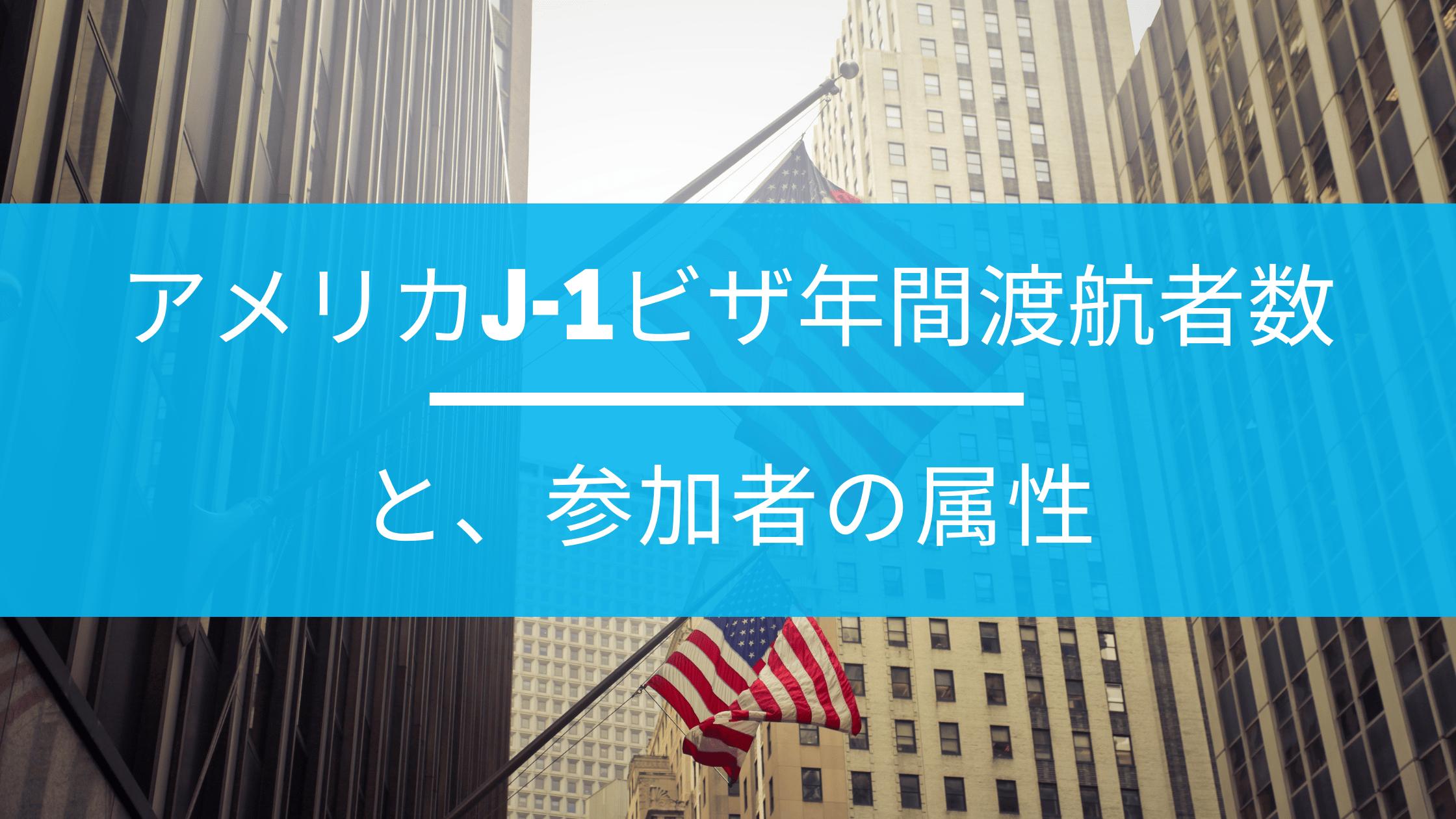 アメリカJ1ビザ、J1ビザ、アメリカワーホリ、アメリカインターンシップ、アメリカで働く、