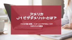Read more about the article アメリカJ1ビザのデメリットは?