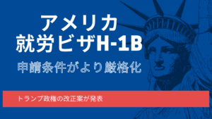 Read more about the article アメリカ就労ビザH-1Bの申請条件が厳格化