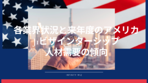 Read more about the article 各業界状況と来年度のアメリカJ1ビザ人材需要の傾向