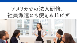 Read more about the article アメリカ法人研修、社員研修にも使えるJ1ビザ!