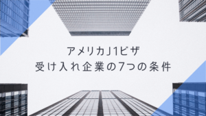 Read more about the article アメリカJ1ビザ受け入れ企業の7つの条件