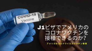 Read more about the article J1ビザの方もアメリカでコロナワクチンを接種できるのか?