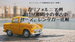 Read more about the article アメリカJ1ビザ期間中の車のリース、レンタカー比較