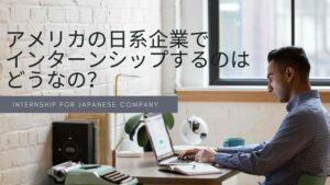 Read more about the article 日系企業でアメリカインターンシップするのはどうなのか?